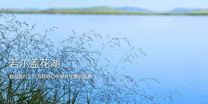 若尔盖花湖
