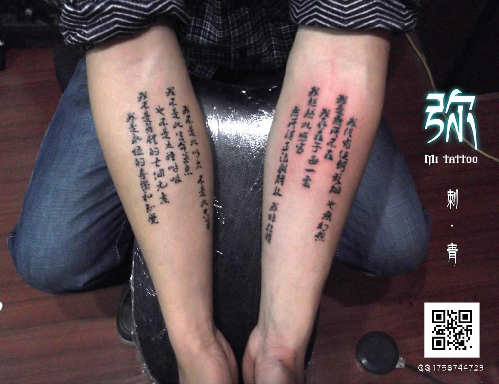 佛教经文纹身/泰国经文纹身图片图片