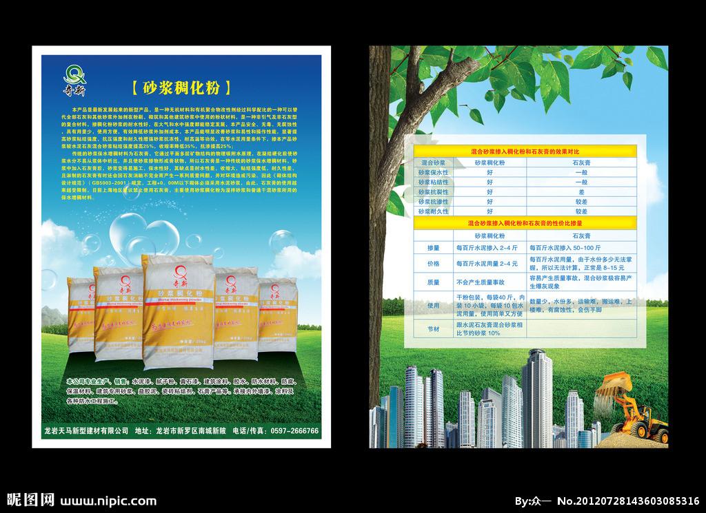 素材dm宣传单29_errong1859图片