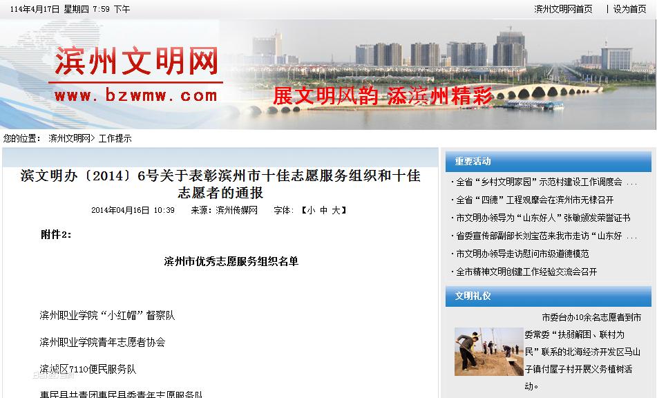滨州职业学院青年志愿者协会