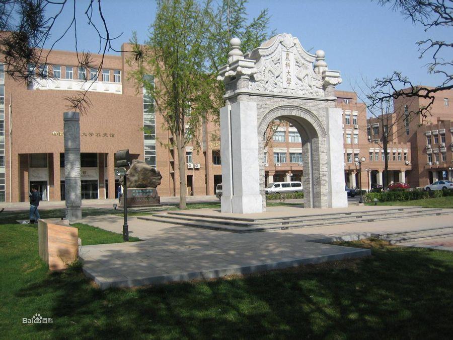 中国农业大学校园