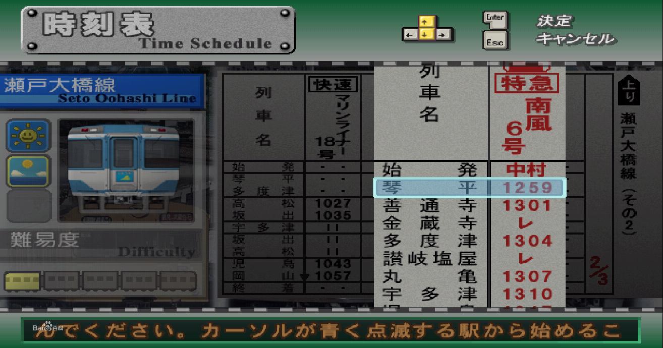 电车GO Pro2游戏界面