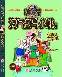 杨红樱淘气包马小跳系列:小大人丁文涛