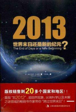2013:世界末日还是新的纪元