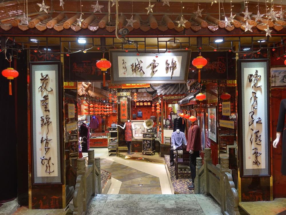 以南方丝绸之路文化为背景设计,生产的特色服装服饰,蜀锦蜀绣等四川图片