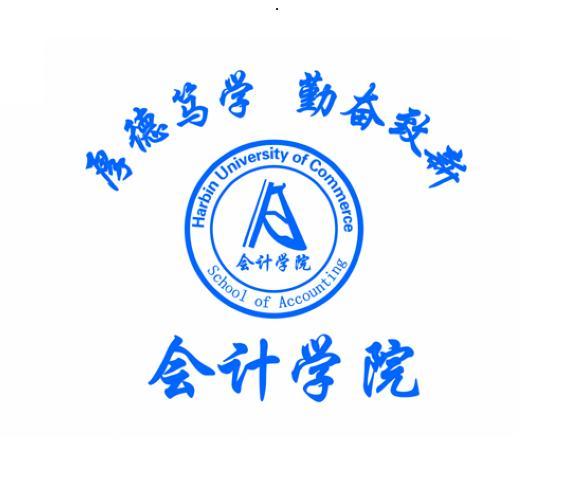 哈尔滨商业大学会计学院图片