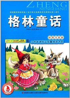小学新课标正能量阅读书系:格林童话图片