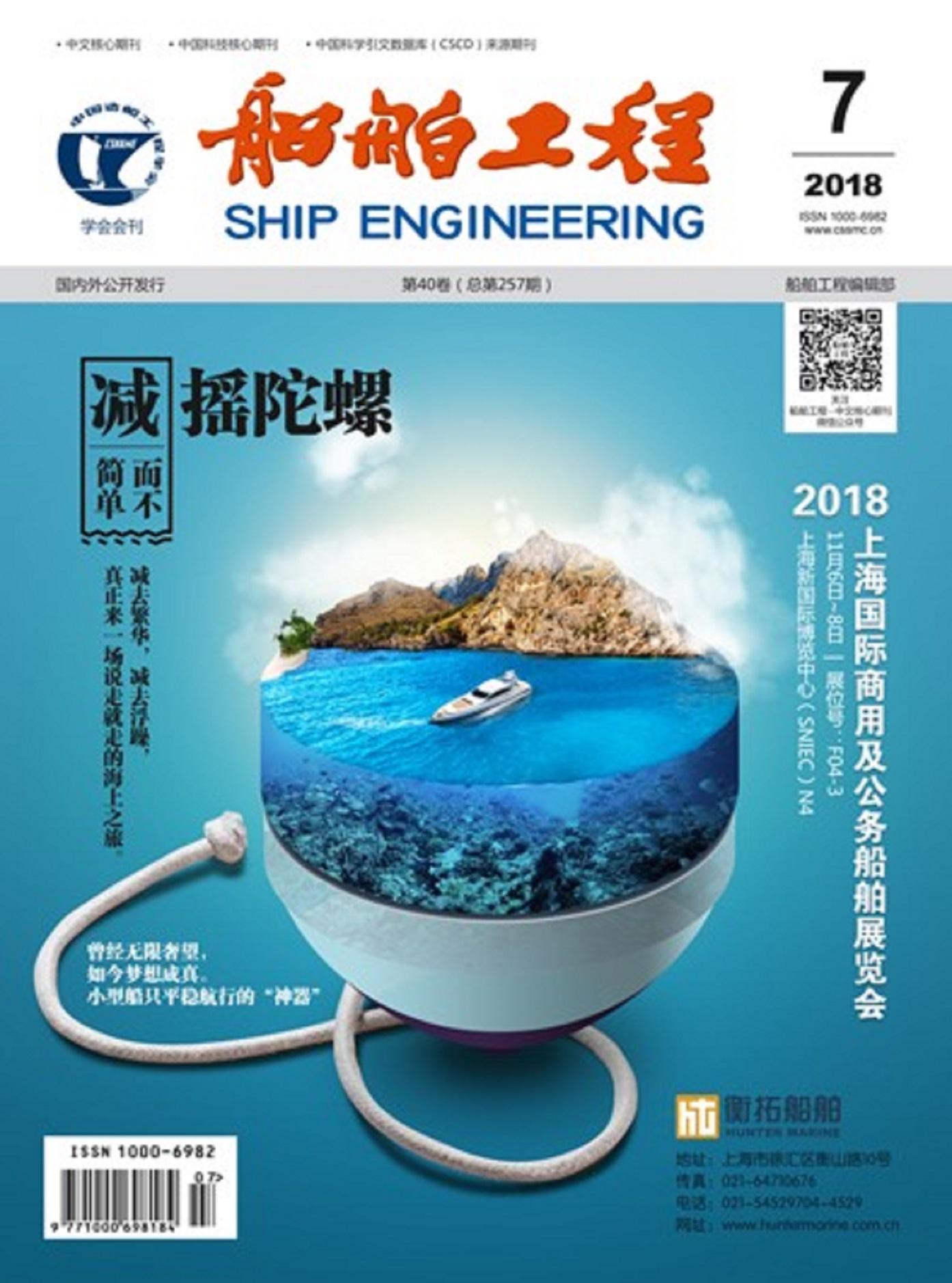船舶工程图片