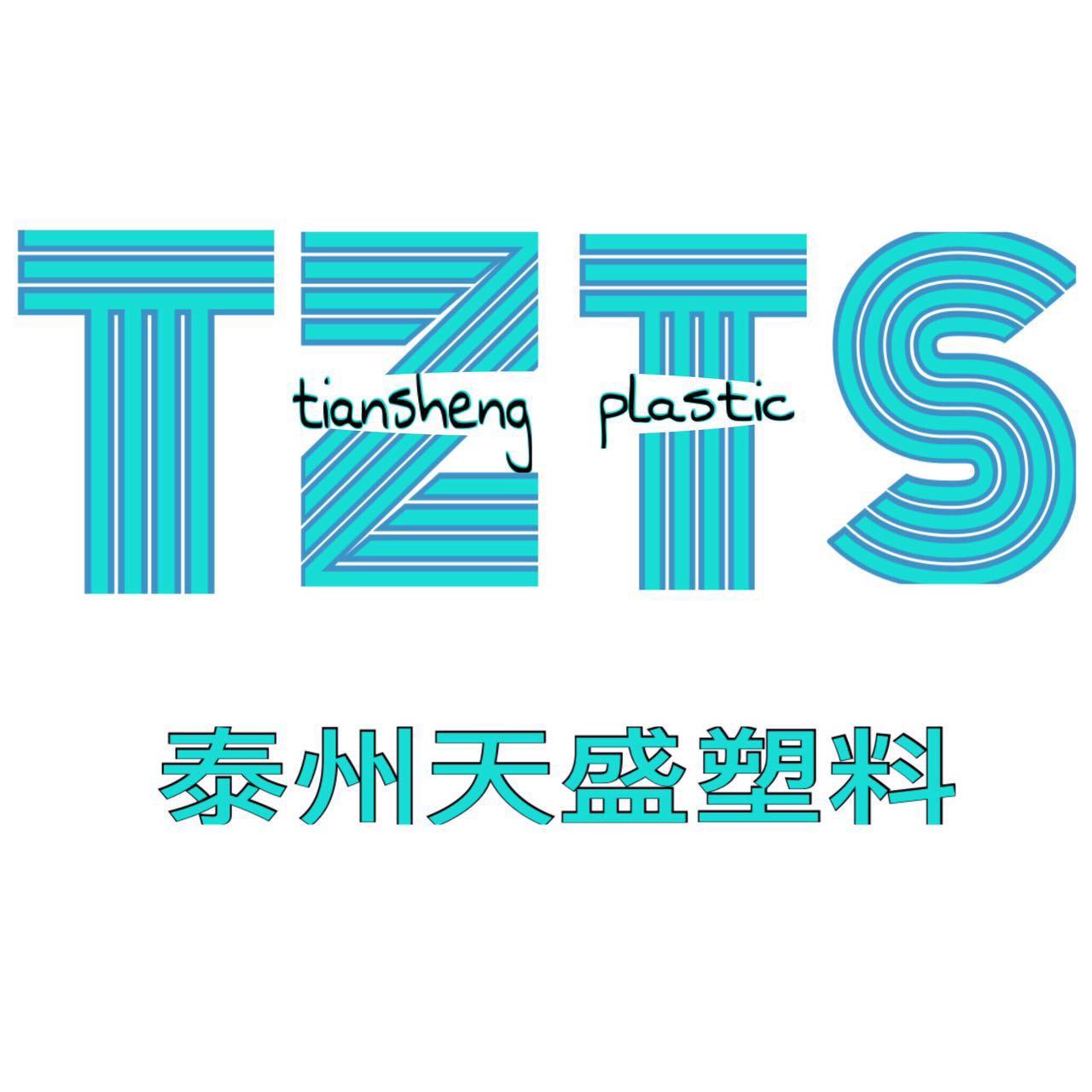 泰州天盛塑料科技有限公司图片
