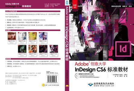 indesign cs6标准教材-adobe创意大学图片