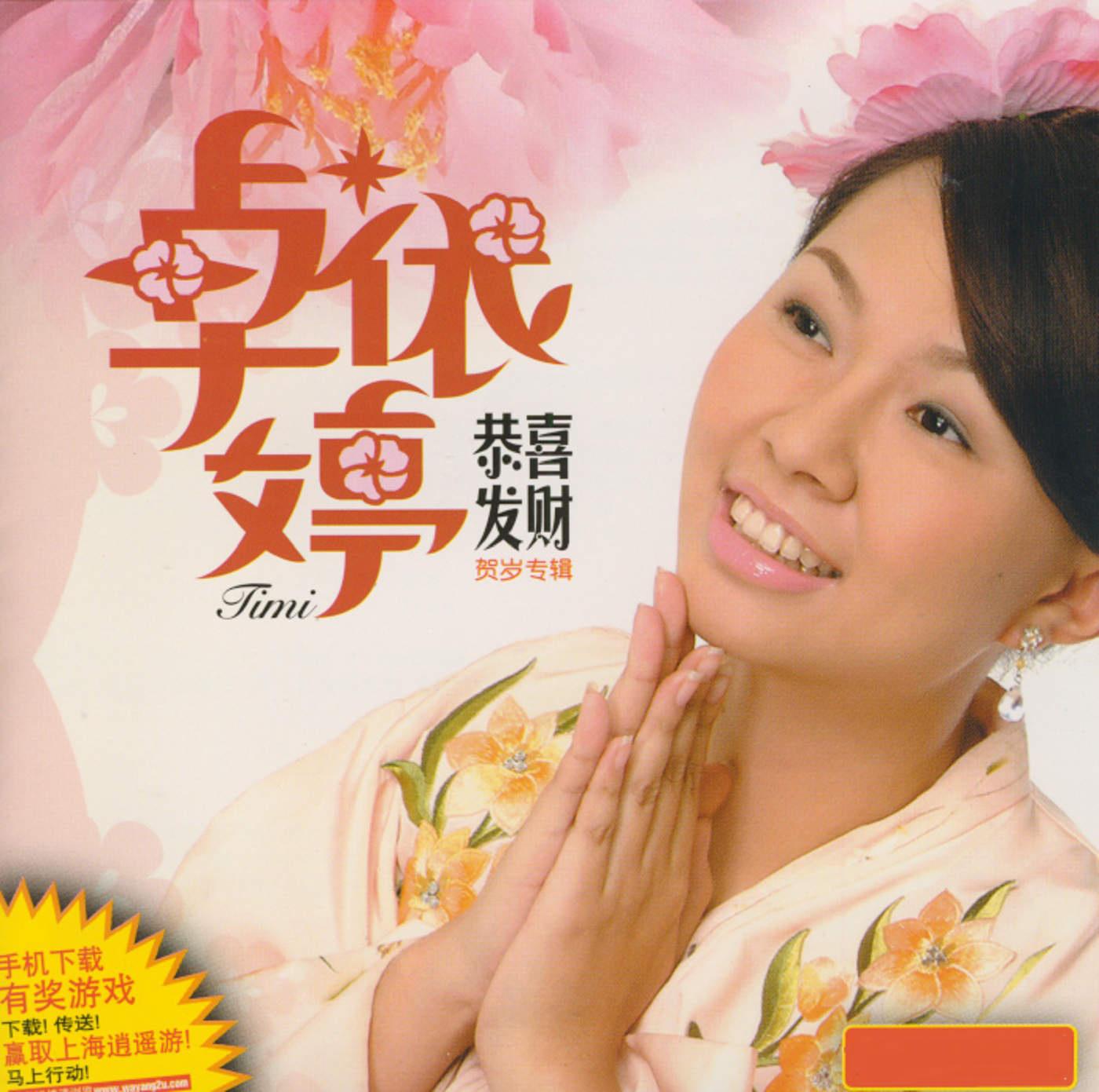 《恭喜发财》是卓依婷2000年演唱的一首贺岁歌曲,歌曲简单易唱,旋律