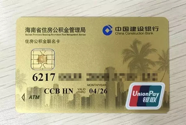 北京公积金卡样式(联名卡样式)  北京本地宝