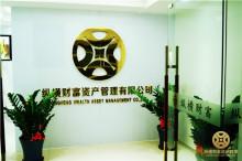 福建省纵横财富资产管理有限公司