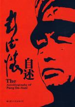 新版《彭德怀自述》封面