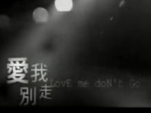 《爱我别走》精选