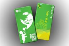 绿色出行低碳出行卡