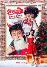 圣诞版海报