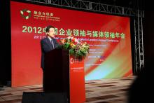 中国企业领袖与媒体领袖年会下午演讲嘉宾