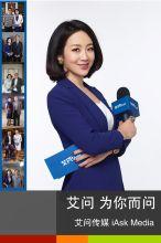 艾问中国十大商业领袖