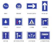 指示标志-2