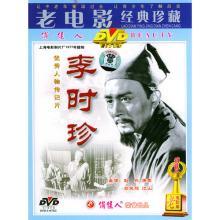 电影《李时珍》DVD封面