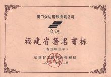 众达钢铁企业荣誉
