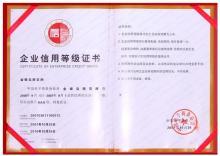 信用等级证书截图(1)