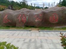 資溪泰伯公園