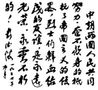 彭德怀题词手迹(1957年)