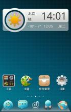 E桌面1.0.2 安卓版