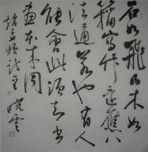 孙晓云书法作品