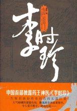 小说《李时珍》