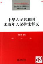中华人民共和国未成年人保护法释义