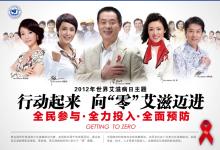 2012行动起来-向零艾滋迈进