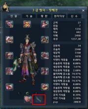 热血江湖2人物属性双武器