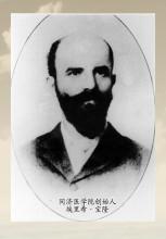 同济医学创始人埃里希·宝隆