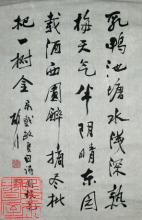 阎丽川书法作品