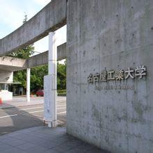 名古屋市的著名高校,名古屋大学