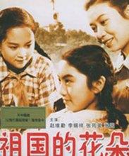 电影《祖国的花朵》海报