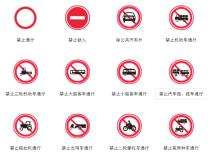 禁令标志-1