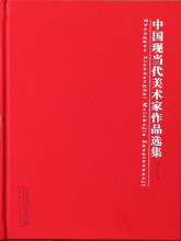 范喜伦作品被收入经典辞书图册