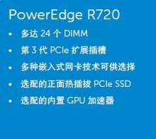 Dell服务器R720