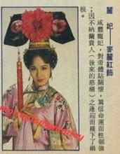 《满清十三皇朝》丽妃