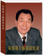 朱�F基上海讲话实录