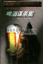 《啤酒谋杀案》 贵州人民出版社