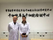 茜茜公主CEO蔡晓光参观干细胞移植