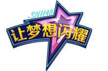 S队公演logo