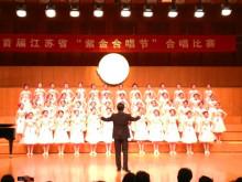 """我校合唱团获得首届""""江苏紫金合唱节""""金奖"""