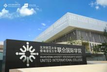UIC新校园
