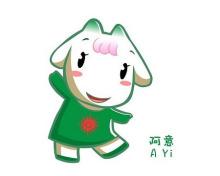 广州亚运会吉祥物-阿意